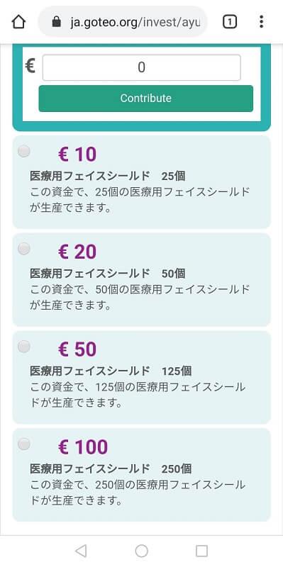 donacion-spain-instruction