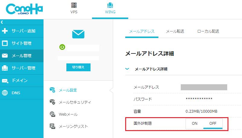 海外からConoHa Wingのメールアドレスを使用するならやっておく設定