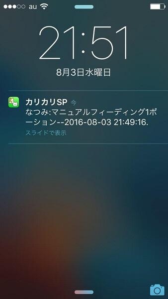 カリカリマシーンSPお知らせ機能