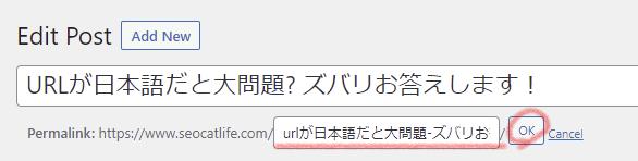 URLを日本語から英語に変更する