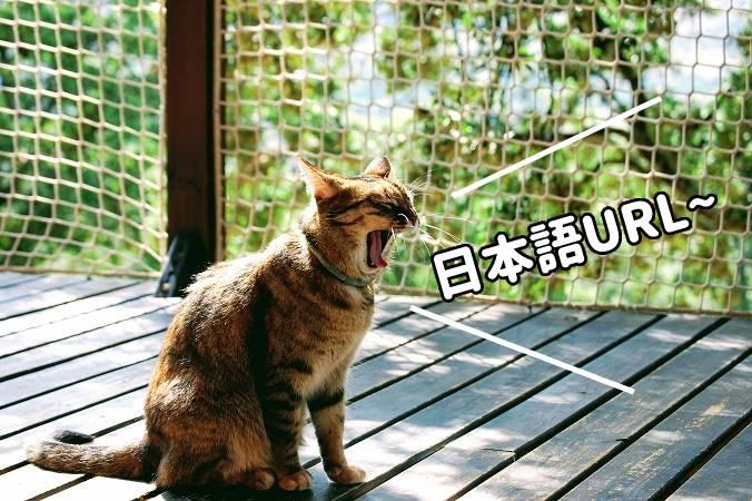 url 日本語